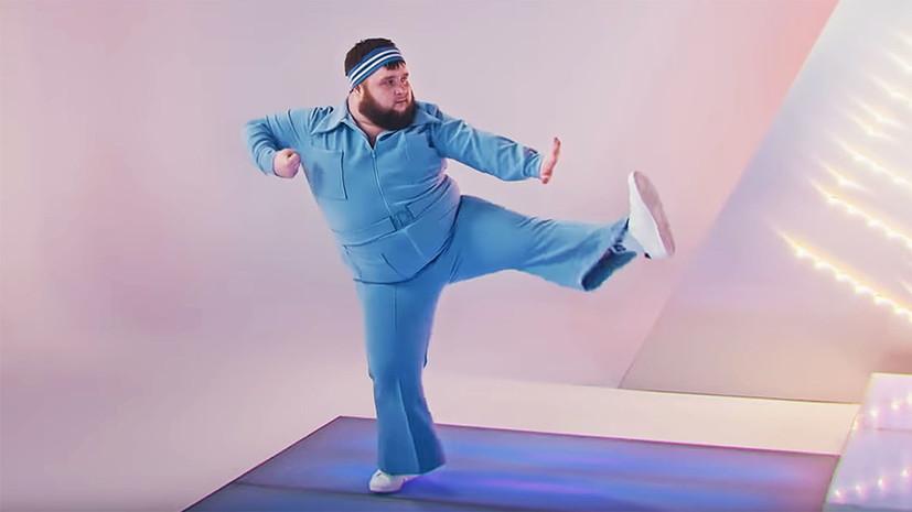 «Хоть что-то позитивное на фоне коронавируса»: танцор-пухляш из клипа Little Big едет на Евровидение
