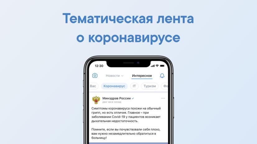 «ВКонтакте» запускает новостную ленту про коронавирус