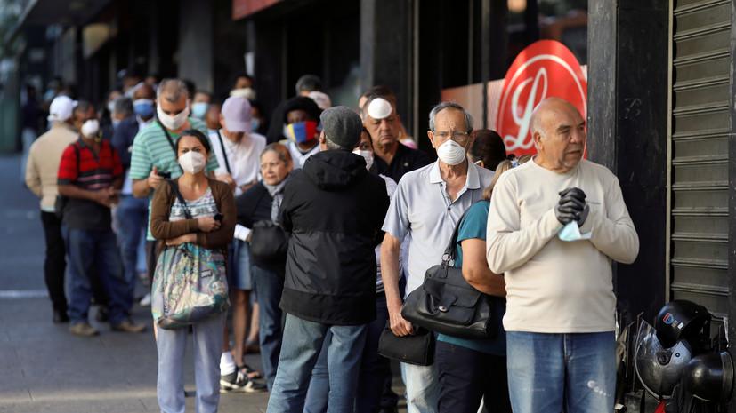 Венесуэла запросила у МВФ $5 млрд для борьбы с коронавирусом