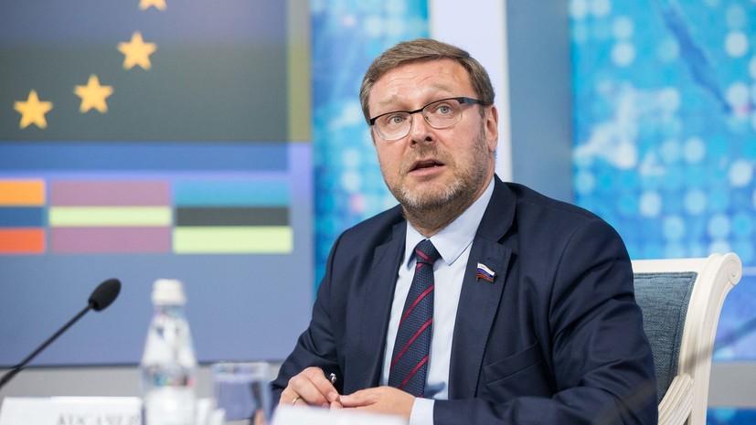 Косачёв оценил призыв немецкого депутата снять санкции с России