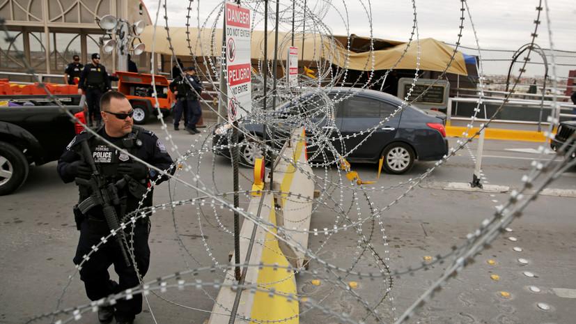 США введут запрет на въезд людей из Мексики