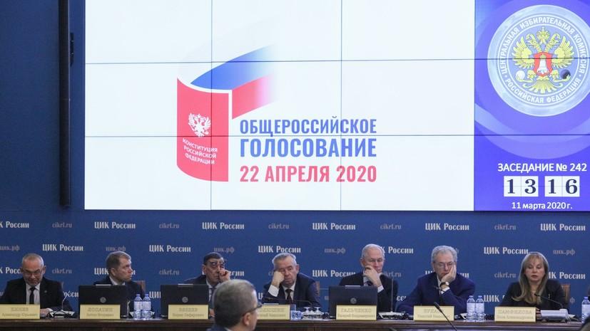 В ЦИК прокомментировали возможность голосования по Конституции на дому