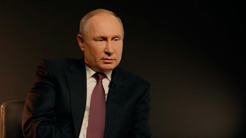 «Это не соответствует действительности»: Путин не согласился с теми, кто называет его царём