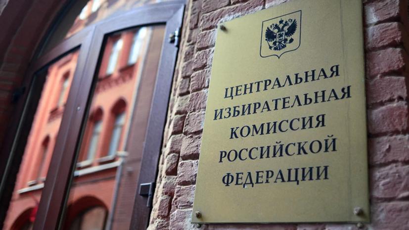 ЦИК расскажет о профилактике коронавируса при голосовании по Конституции