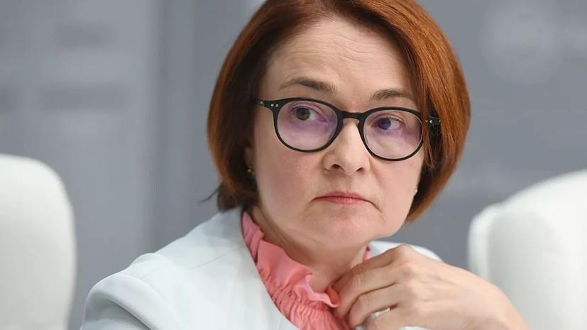 Набиуллина дала прогноз по росту экономики России в 2020 году