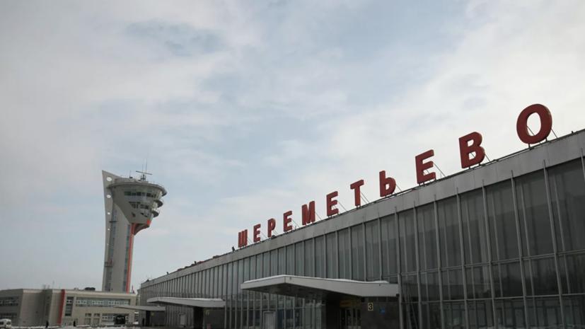 Источник: в Шереметьево поступило сообщение о минировании трёх бортов
