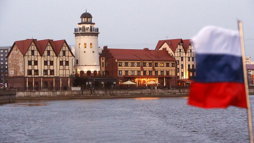 «Ничтожная политическая провокация»: как в России отреагировали на идею отдать Калининградскую область Польше