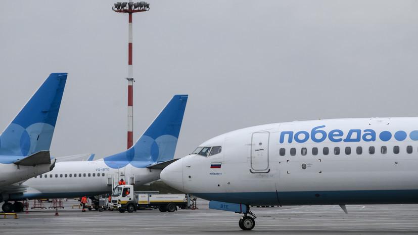 «Победа» вывезла из Черногории в Россию всех своих пассажиров