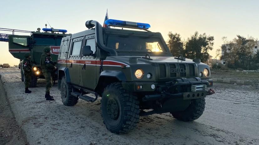 Военная полиция России провела патрулирование в Сирии