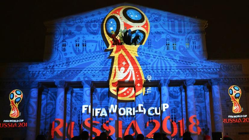 ФИФА опубликовала официальный фильм о ЧМ-2018 в России