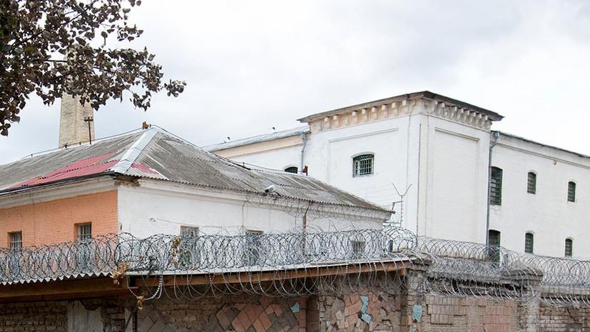 Под надзором: Совет Европы намерен помочь проведению тюремной реформы на Украине