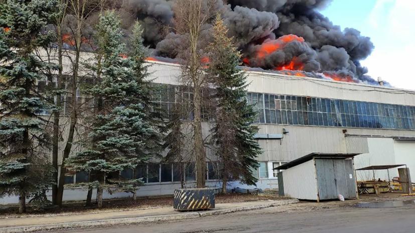 В Подмосковье не выявили ядовитых выбросов при пожаре на заводе