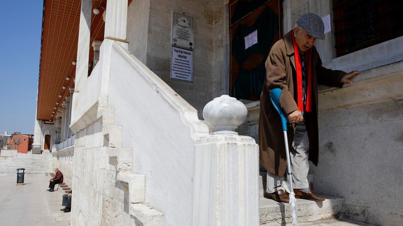 Власти Турции запретили выходить на улицу лицам старше 65 лет