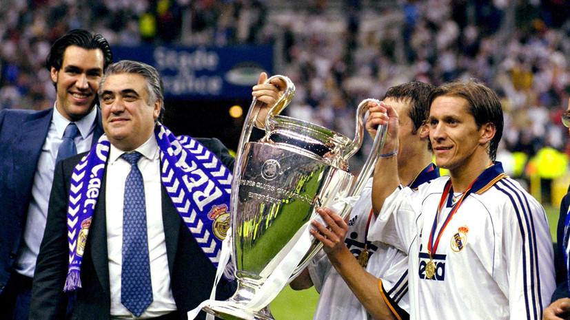 «Реал» выразил соболезнования в связи со смертью экс-президента клуба Санса