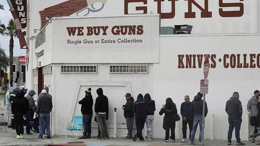 Тратят на магазины: почему эпидемия коронавируса привела к росту продаж оружия в США