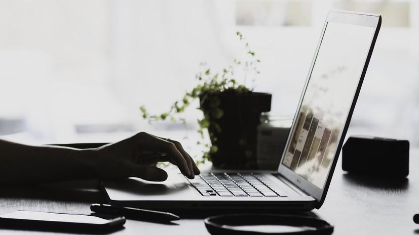 Эксперт оценил возможность роста утечек данных у сотрудников на удалёнке
