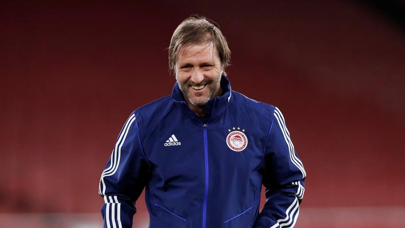СМИ: «Локомотив» рассматривает на пост главного тренера наставника «Олимпиакоса»