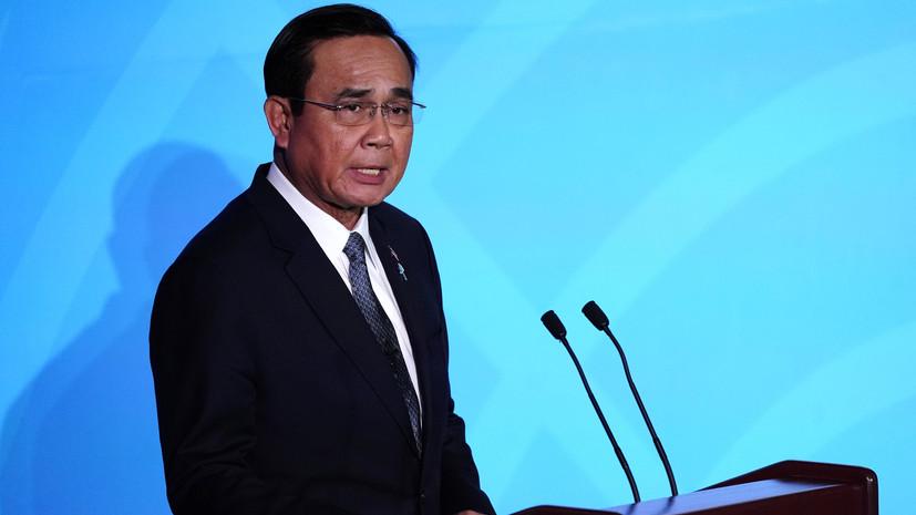 Премьер Таиланда заявил о введении режима ЧП в стране