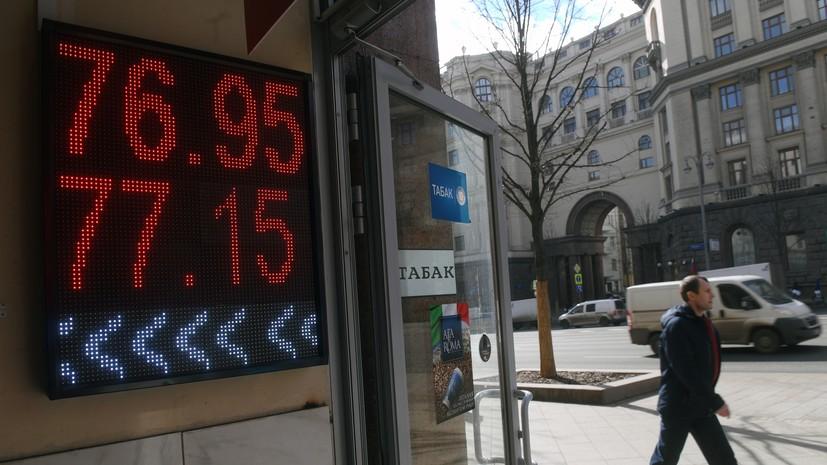 Балансирующие факторы: курс доллара опустился до 77 рублей