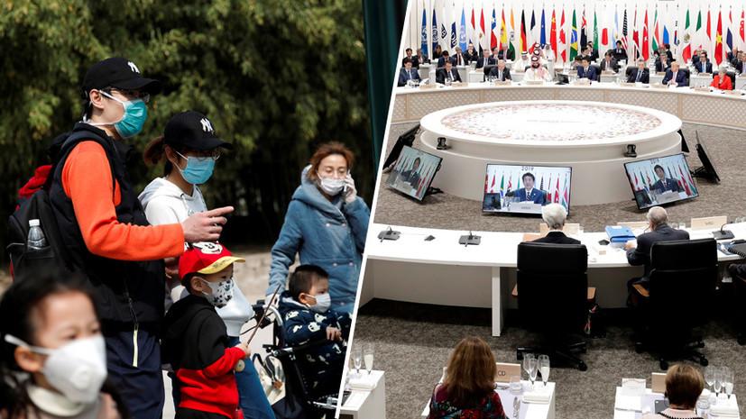 Онлайн на высшем уровне: какие вопросы обсудят лидеры стран G20 на экстренном саммите по борьбе с коронавирусом