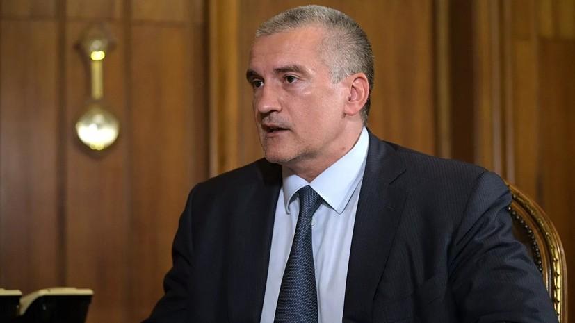 Аксёнов запретил наращивать турпоток в Крым