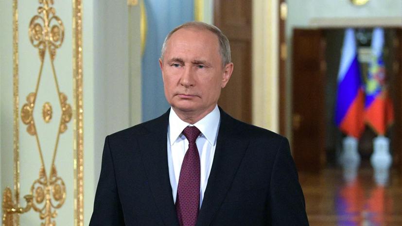 Путин выступил с обращением к россиянам