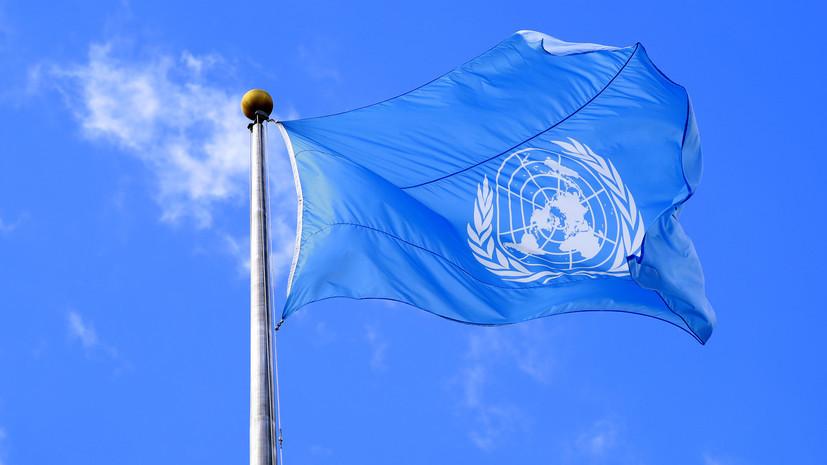 ООН объявила о запуске плана по борьбе с коронавирусом в $2 млрд