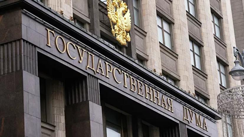 Госдума в приоритетном порядке примет законы по мерам из обращения Путина