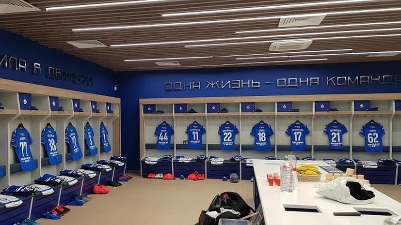 Футболисты «Динамо» проводят тренировки в онлайн-режиме на карантине
