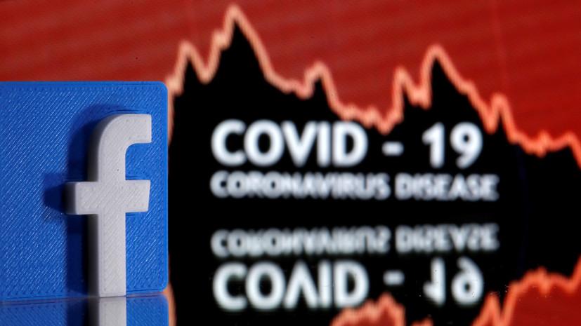 В Facebook запустили сервис с информацией о коронавирусе