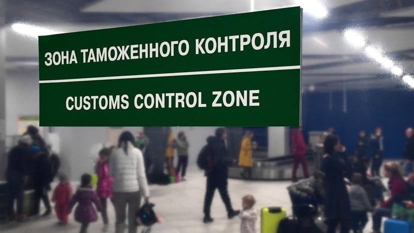 Кабмин поручил досматривать в аэропортах всех прибывающих россиян