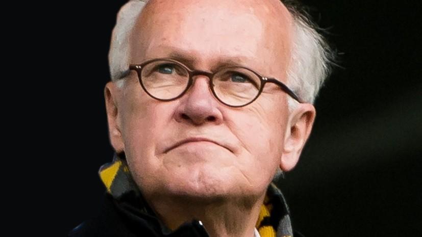 «Витесс» подтвердил смерть экс-президента клуба после заражения коронавирусом