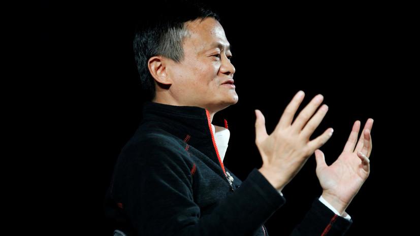 Предприниматель Джек Ма провёл телефонный разговор с Шойгу