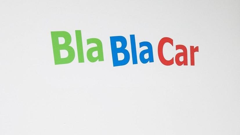 Blablacar приостанавливает работу в Москве