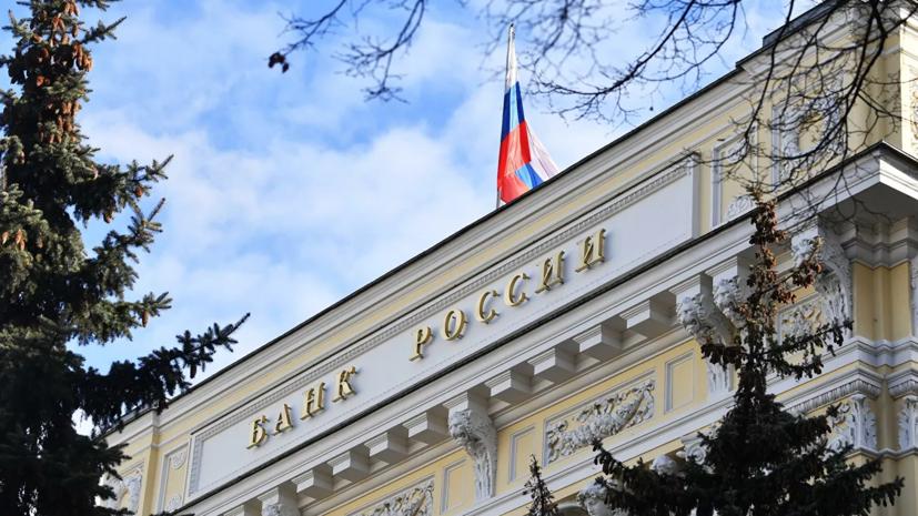 В ЦБ заявили о снижении международных резервов России
