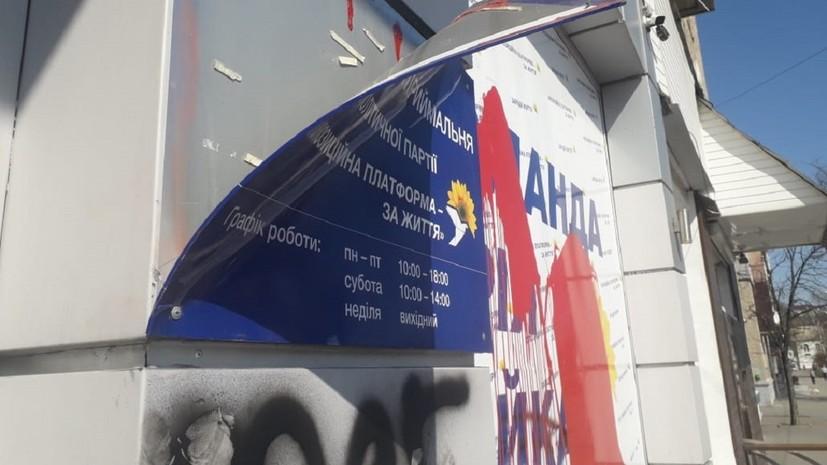 В Харькове напали на офис украинской партии