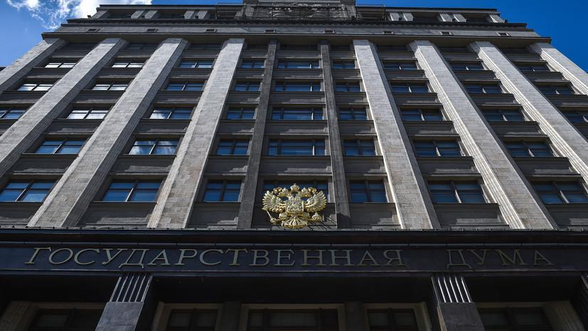 В Госдуме оценили необходимые сроки экономической поддержки россиян
