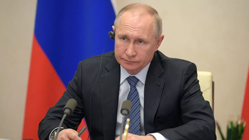 Путин на саммите G20 предупредил о последствиях пандемии коронавируса