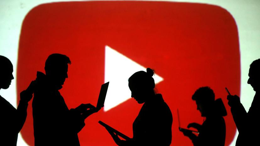 Пользователи сообщили о сбое в работе YouTube