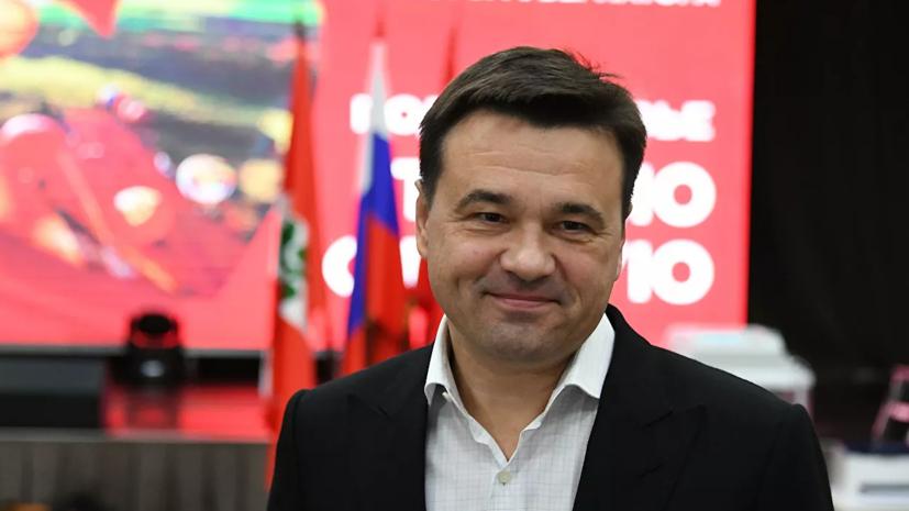 Губернатор Подмосковья призвал отменить поездки в Москву