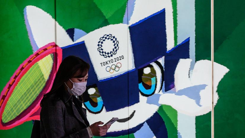 Японские СМИ сообщили, когда станут известны новые сроки Олимпиады в Токио