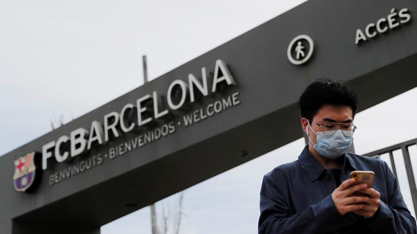 «Барселона» понизила зарплату всем работникам клуба из-за коронавируса