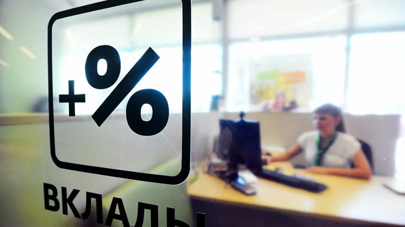 Российские банки сообщили о росте числа заявлений о закрытии вкладов