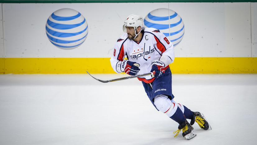 Овечкин: для «Вашингтона» лучше, если плей-офф НХЛ начнётся прямо сейчас