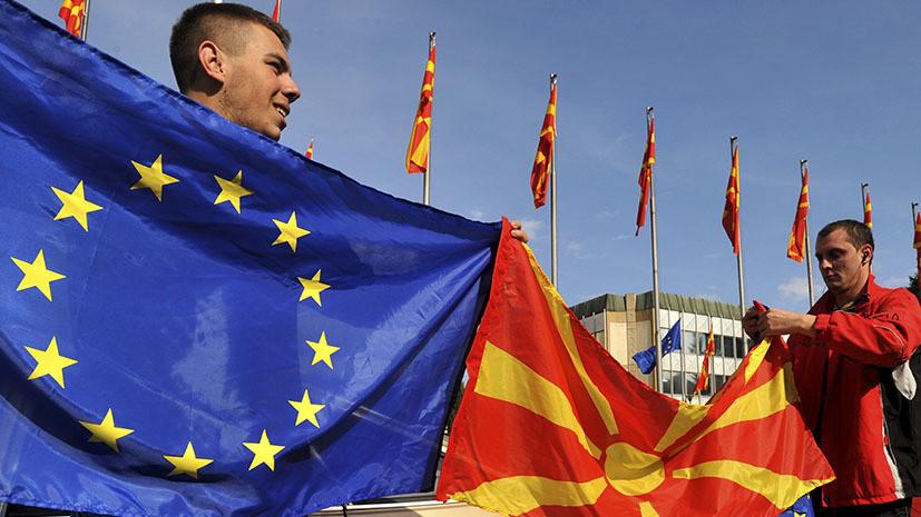 «Символический жест»: ЕС утвердил начало переговоров о членстве в объединении Албании и Северной Македонии