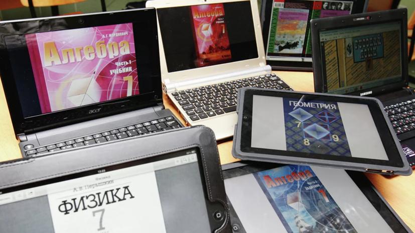 В Петербурге школьники получат три тысячи планшетов для дистанционного обучения