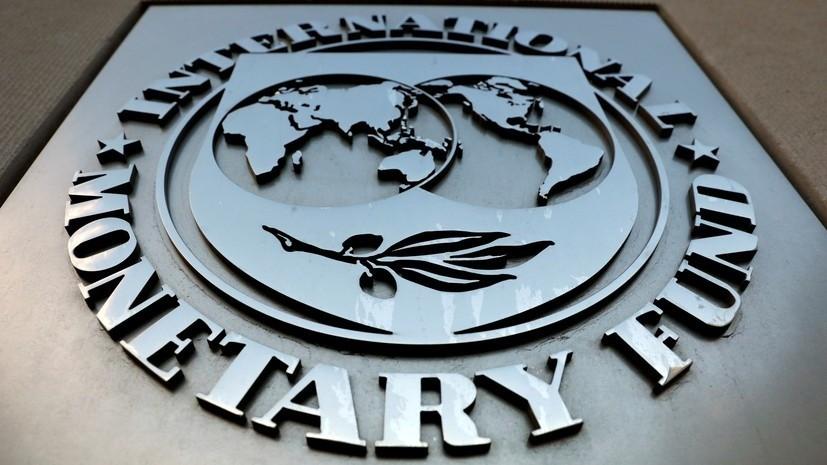 МВФ заявил о начале рецессии мировой экономики
