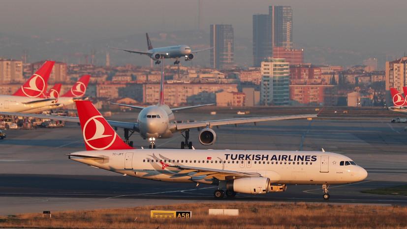Турция приостанавливает международное авиасообщение