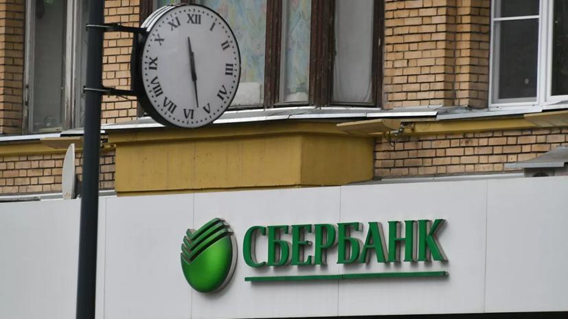 Сбербанк назвал основания для кредитных каникул из-за коронавируса