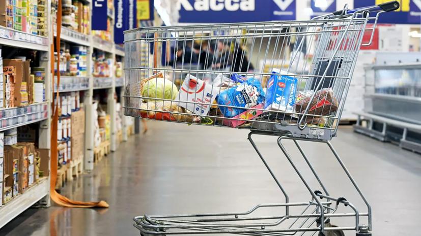 В России утвердили перечень товаров первой необходимости